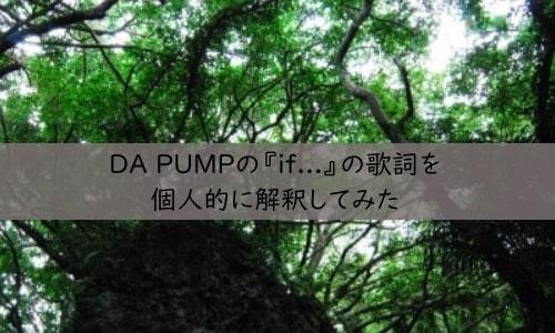DA PUMP if 歌詞