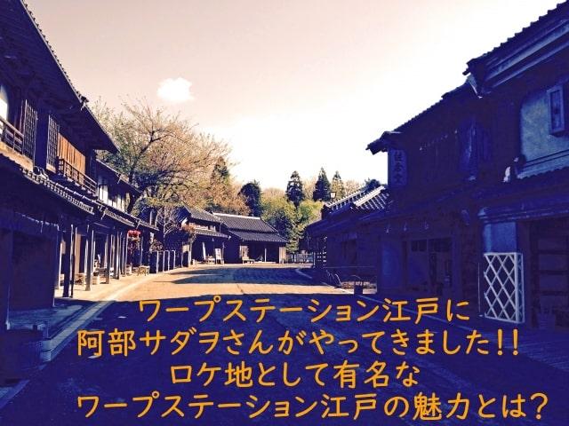 ワープステーション江戸 阿部サダヲ