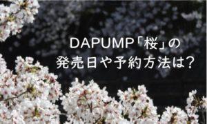 DAPUMP 桜 発売日
