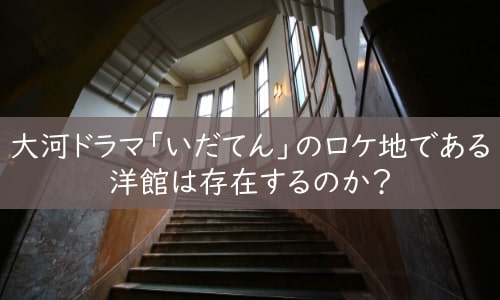 大河ドラマ いだてん ロケ地 洋館