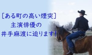 ある町の高い煙突 俳優 井手麻渡