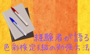 色彩検定 3級 勉強方法