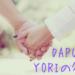 DAPUMP YORIの彼女が気になりすぎる!インスタにヒント?